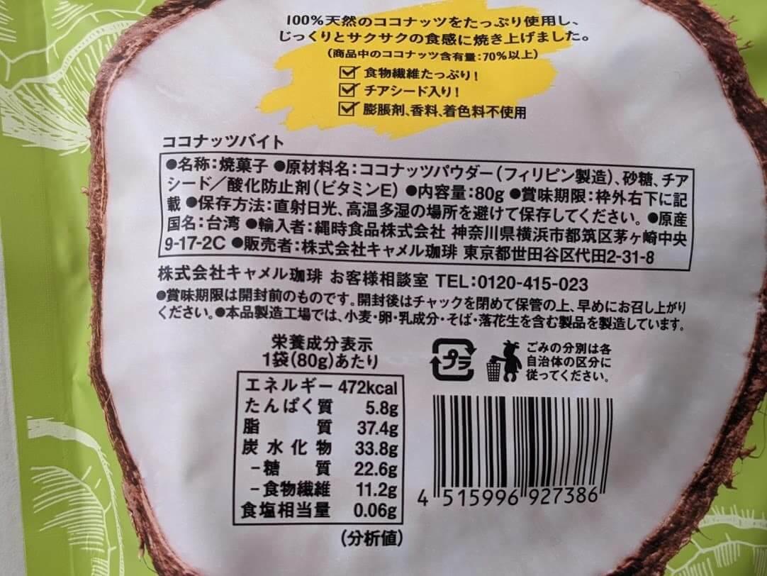 カルディ ココナッツバイト 栄養成分表示