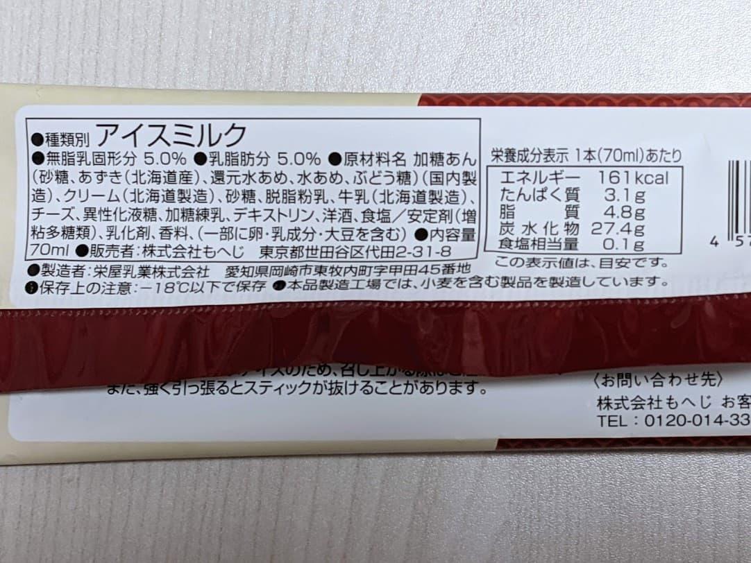 カルディ もへじ 北海道ミルクとあずきの贅沢アイスバー 栄養成分表示