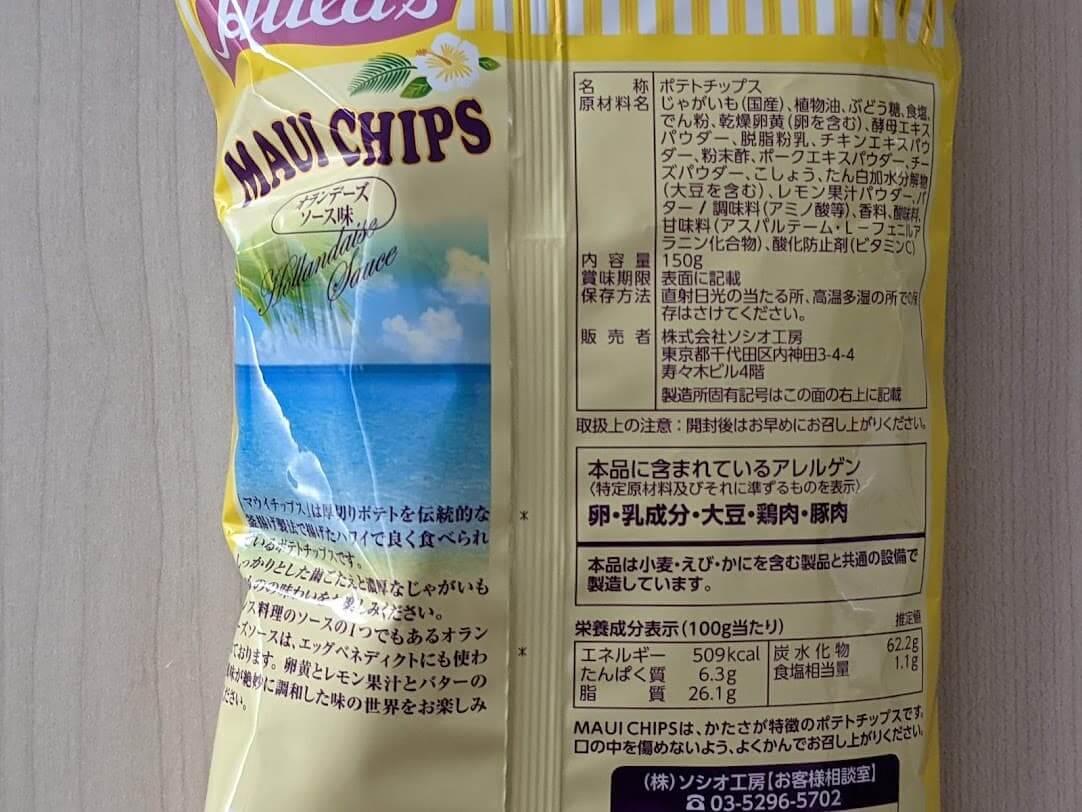 フラ印 マウイチップス オランデーズソース味