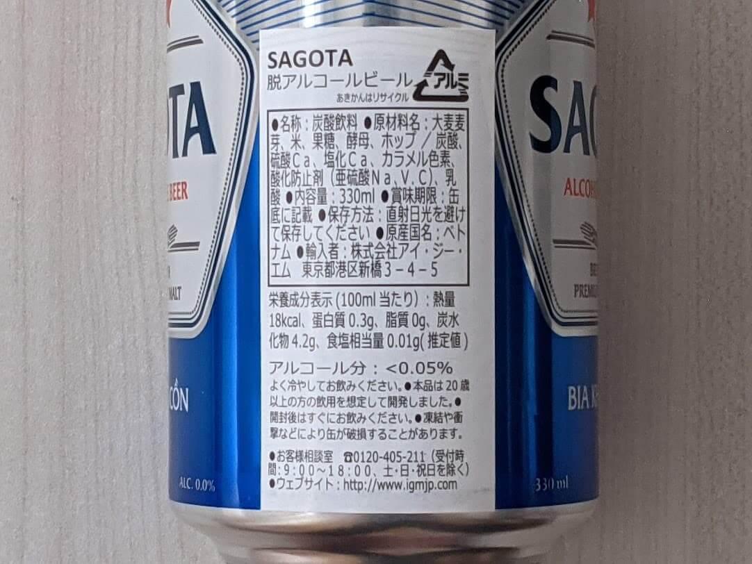サゴタ ノンアルコール 栄養成分表示