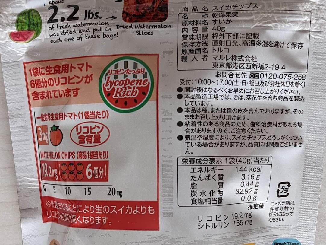 SDA  スイカチップス 栄養成分表示