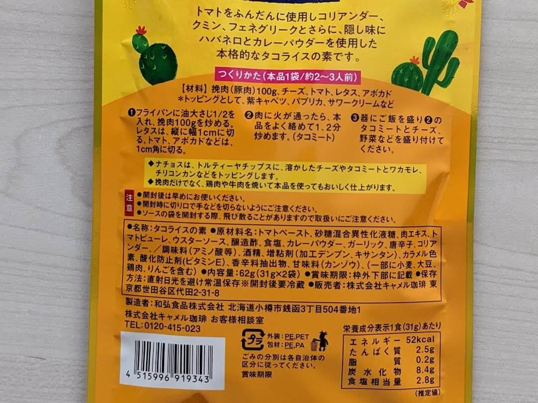 カルディ タコライスの素 栄養成分表示