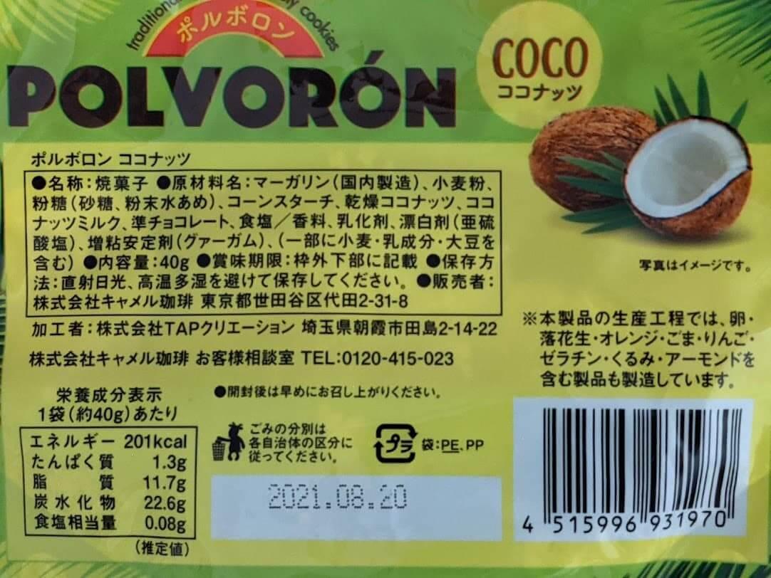 カルディ ポルボロン ココナッツ 栄養成分表示