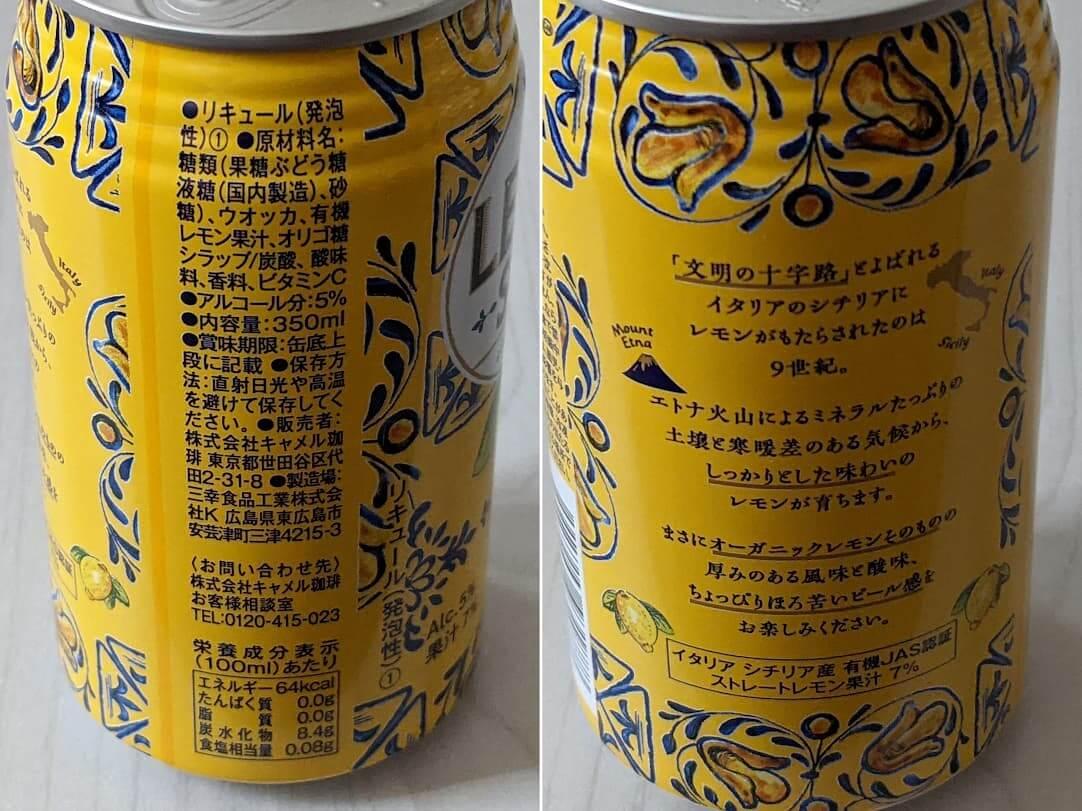 カルディ シチリアンレモンサワー 栄養成分表示