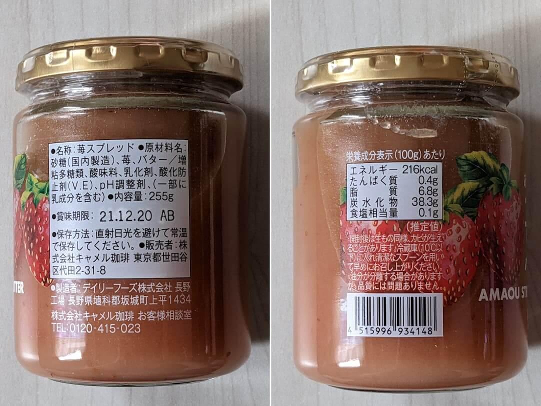 カルディ あまおう苺バター 栄養成分表示