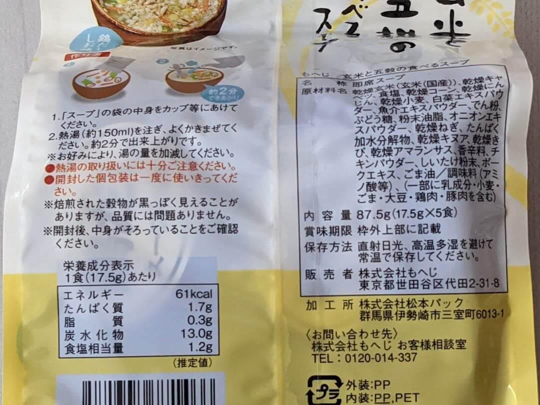 カルディ もへじ 玄米と五穀の食べるスープ 鶏だし塩味 栄養成分表示