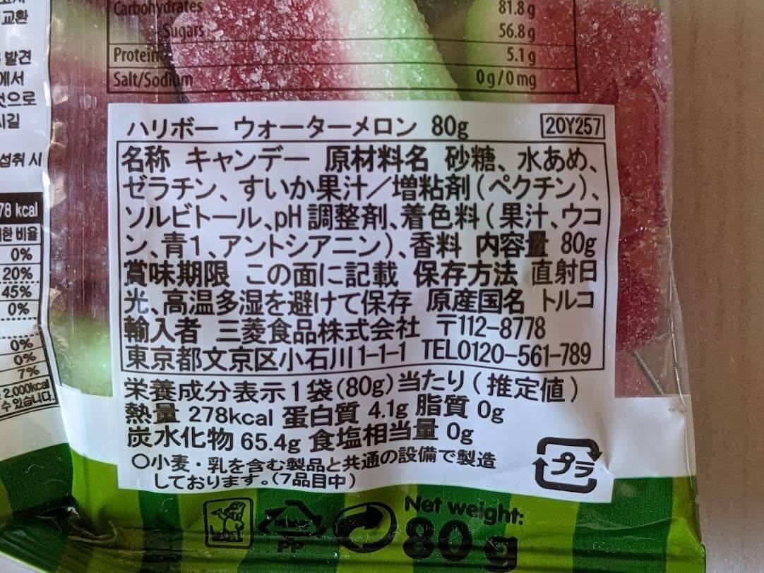 ハリボー ウォーターメロン 栄養成分表示