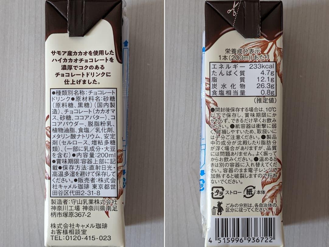 カルディ ハイカカオチョコレートドリンク