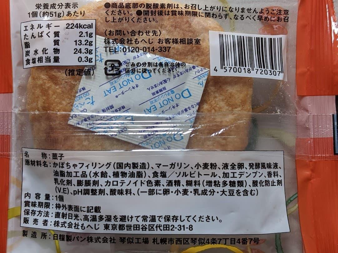 カルディ もへじ 北海道から 北海道パイ饅頭 かぼちゃ 栄養成分表示