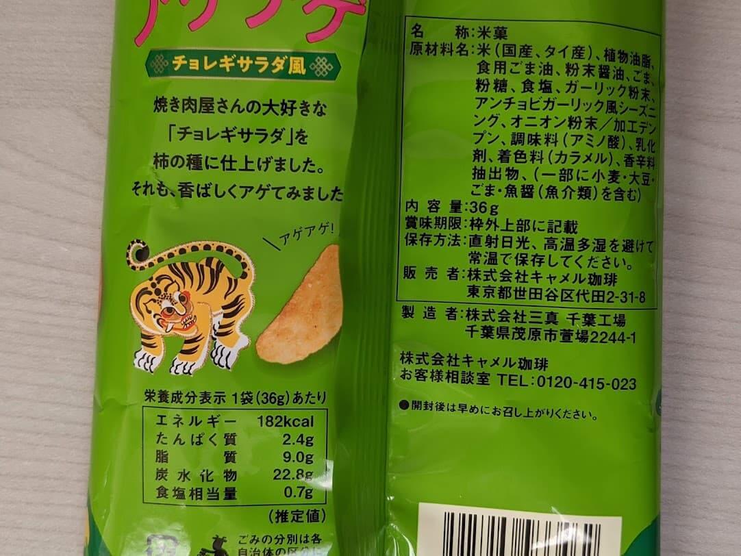 カルディ 柿の種 アゲアゲ チョレギサラダ風 栄養成分表示