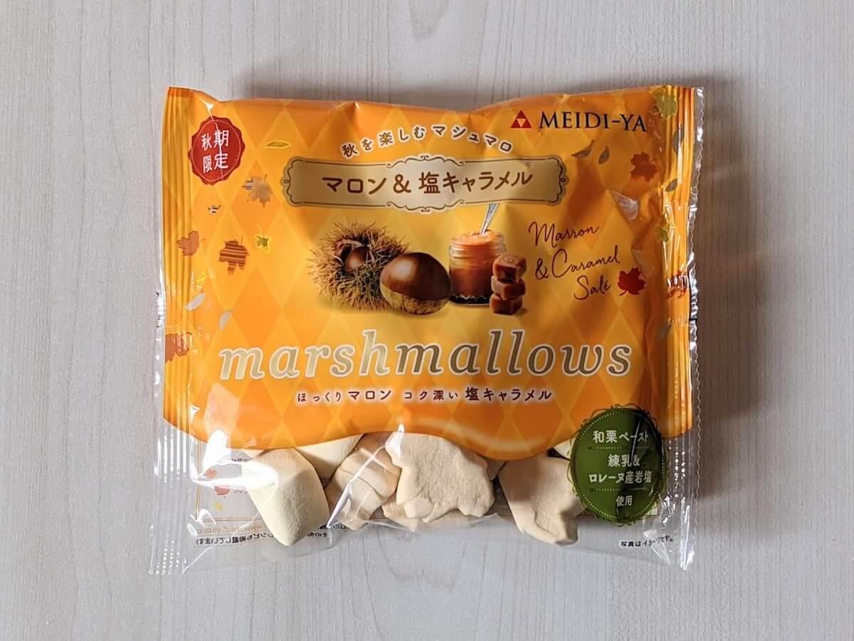 明治屋 マロン&塩キャラメルマシュマロ