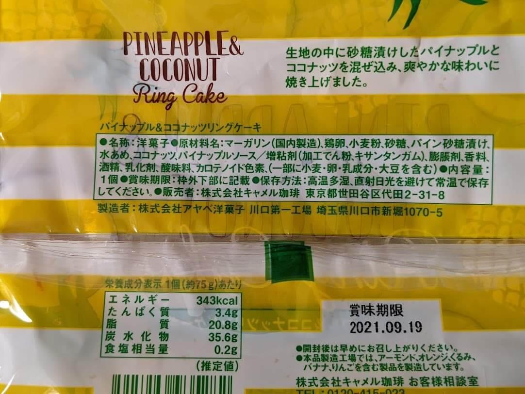 カルディ パイナップル&ココナッツリングケーキ 栄養成分表示