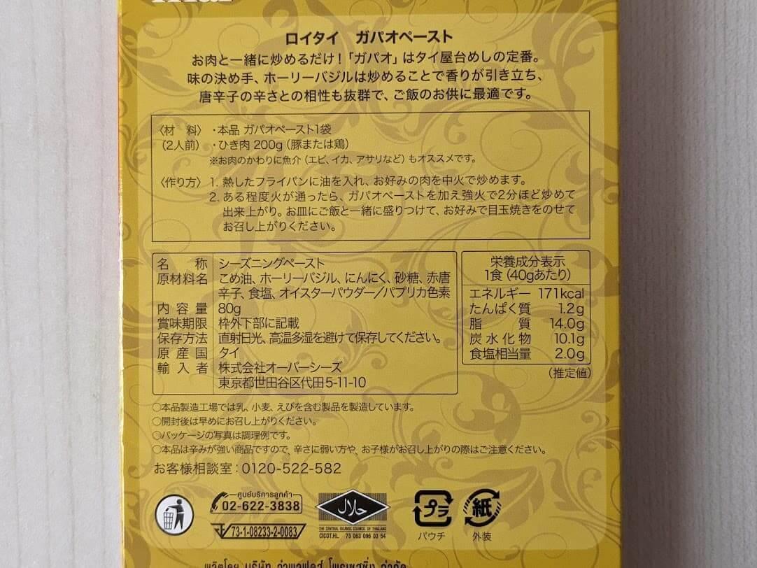 ロイタイ ガパオペースト 栄養成分表示