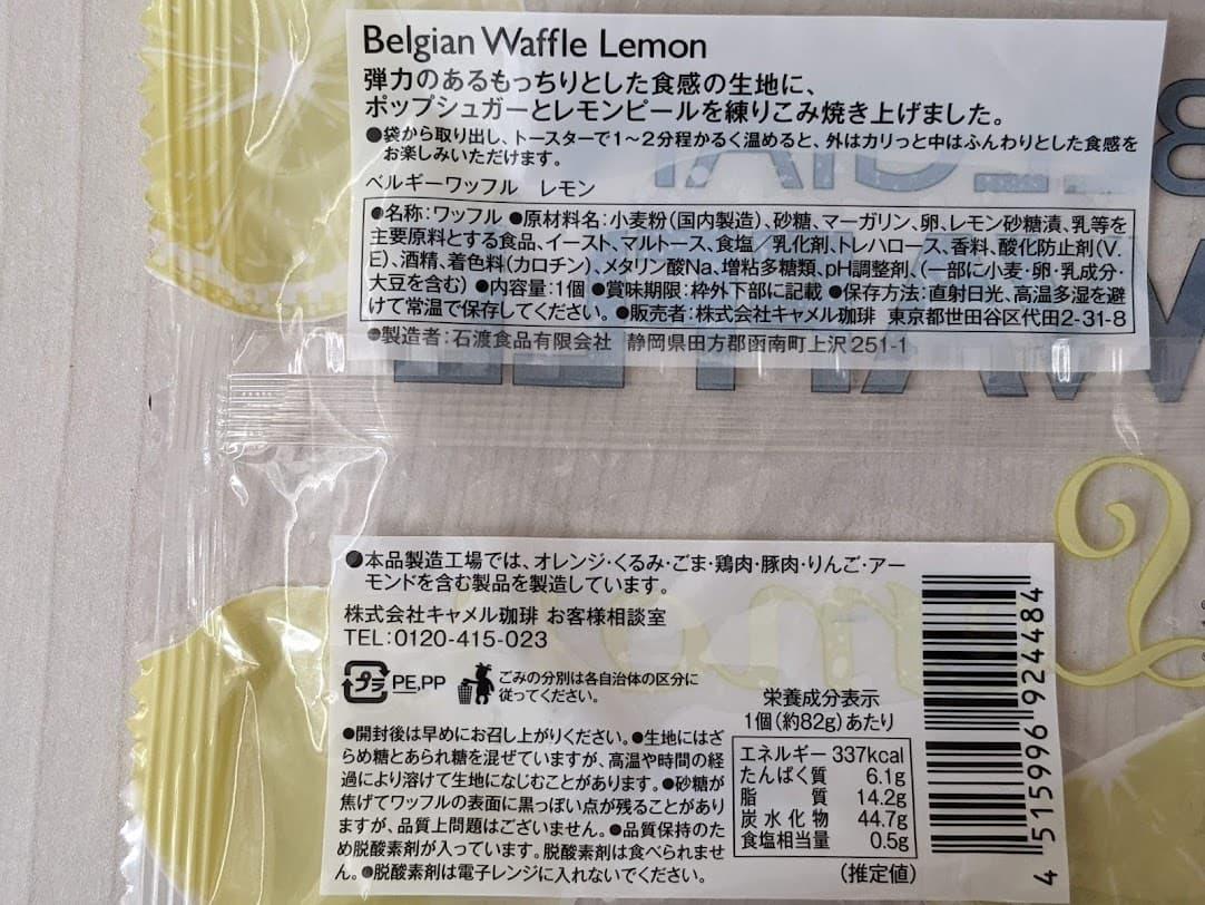 カルディ ベルギーワッフル レモン 栄養成分表示