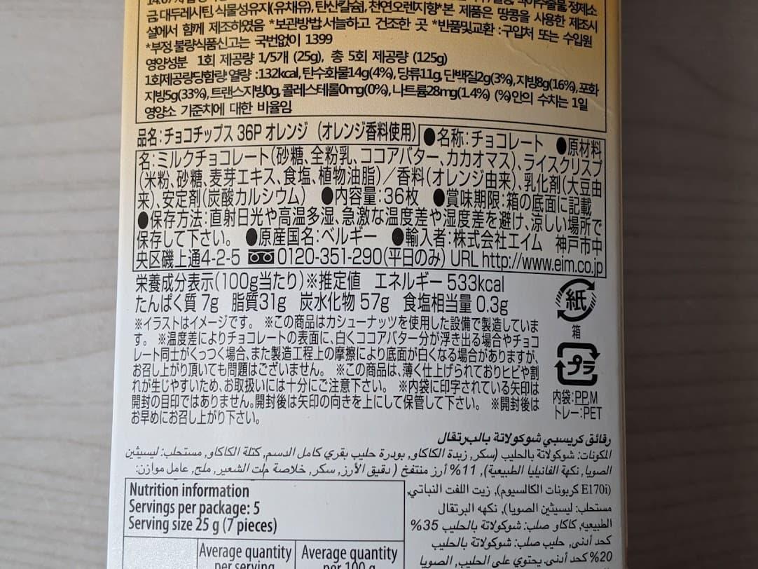 ハムレット チョコチップス オレンジ 栄養成分表示