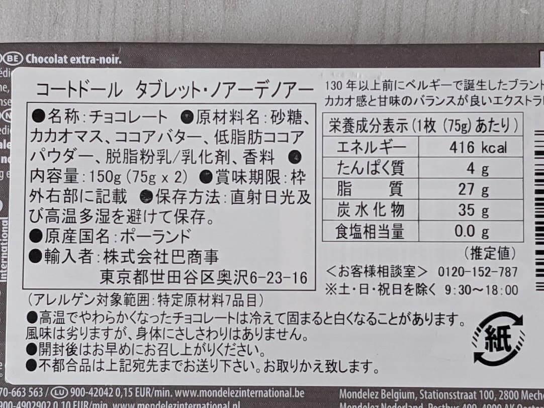 コートドール タブレット・ノアーデノアー 栄養成分表示