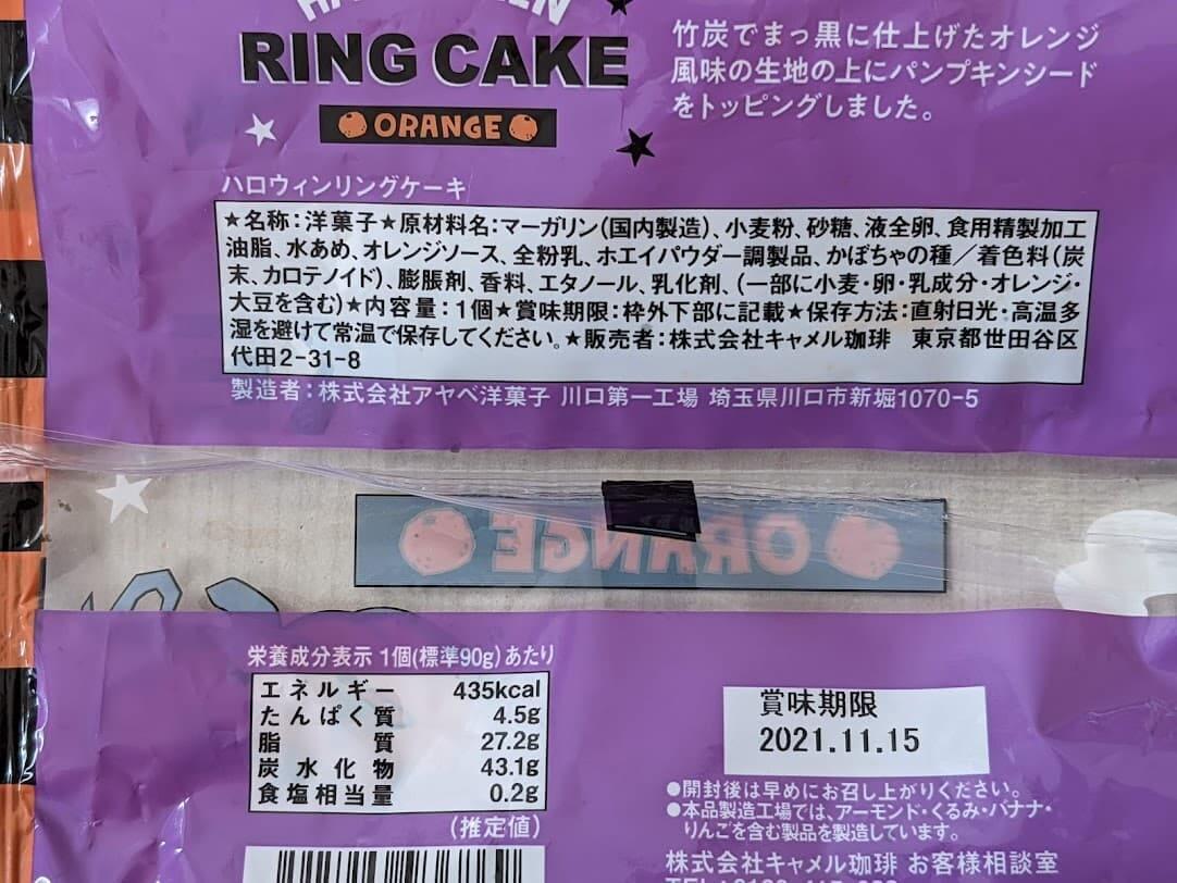 カルディ ハロウィンリングケーキ 栄養成分表示