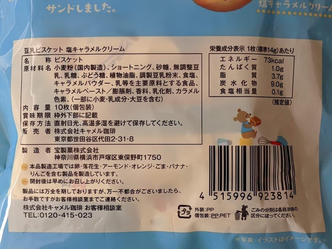 カルディ 豆乳ビスケット 塩キャラメル 栄養成分表示
